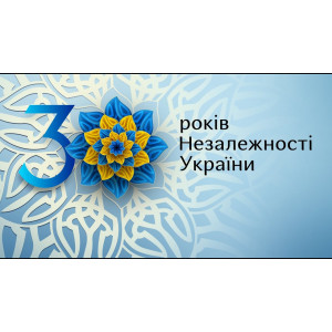 С 30-летием Независимости,Украина!
