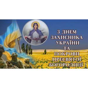 С Днем Защитника Украины! С Покровой!