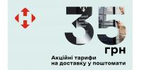 """Новая Почта! Тариф """"35"""" .Акционная цена на доставку в Почтоматы!"""