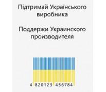 Підтримай Українського виробника