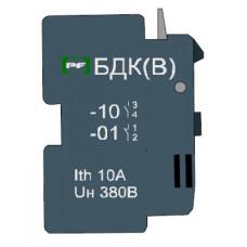 Блоки дополнительных контактов БДК14В-10н