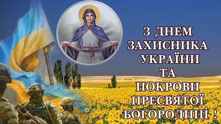 З Покровою. З Днем Захисника Украъни!