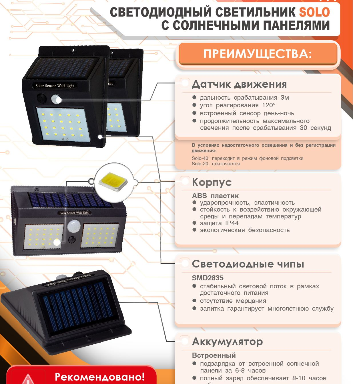 Светильники на солнечных батареях SOLO